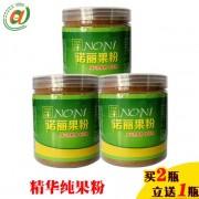海南原产地富硒诺丽果诺尼果noni果粉干片粉干果粉果干酵素粉粉剂