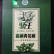 富硒青花椒 高端青花椒 200g骄王花椒 大量批发优质富硒青花椒