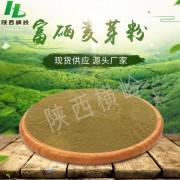 富硒麦芽粉 99%含量富硒麦芽提取物 麦芽硒原粉
