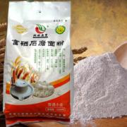 富硒小麦面粉麦芯粉高筋粉 烘焙原料 水饺馒头包子粉 补硒补锌 健康养生食品 1500g 厂家批发