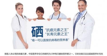 硒与免疫力、人体疾病的关系