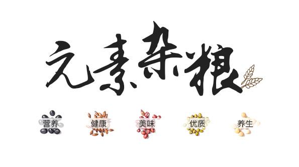 """【杂谈拾趣】元素农业""""为山区发展注入活力"""