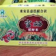 精品富硒米 虾稻米 玉粒米 精装礼盒