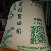 富硒胚芽米 霜降米 生态米 2.5kg