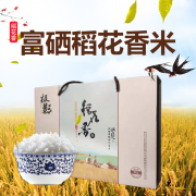 富硒鸭稻,有机种植稻花香